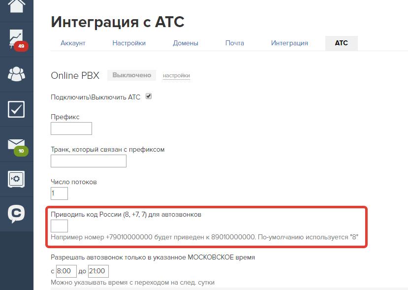 ip телефония геткурс рубль есть займ