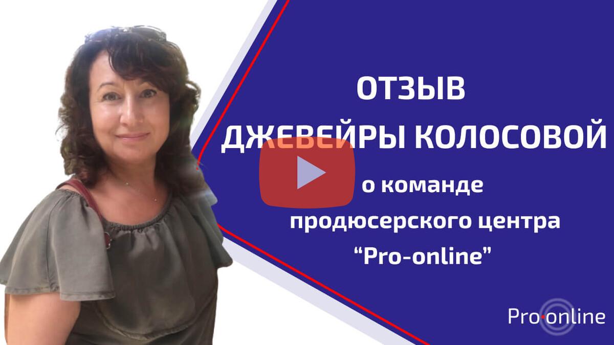 Джевейра Колосова Pro-online