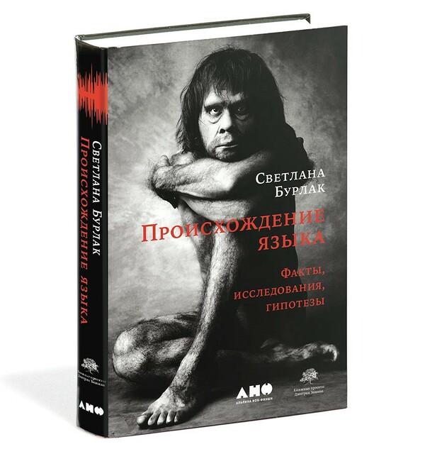 """Книга """"Происхождение языка"""""""