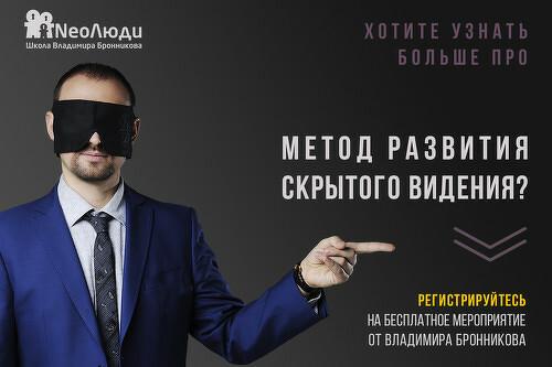 Неолюди В.Бронникова