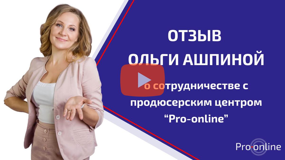 Ольга Ашпина Pro-online